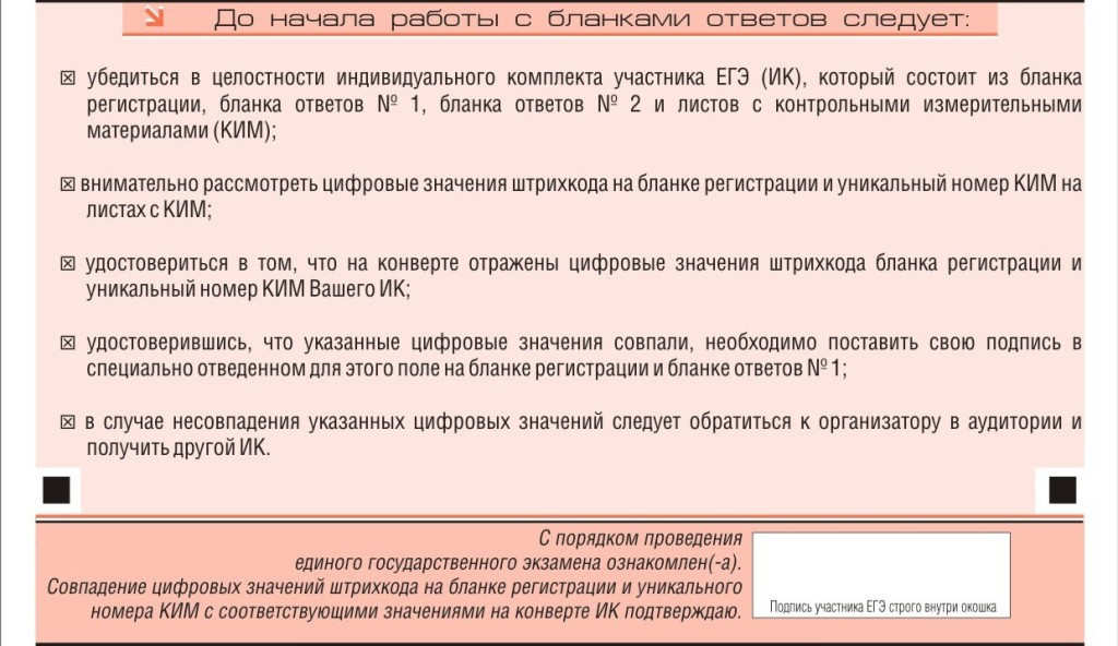 Инструкция для организаторов проведения егэ в краснодарском крае
